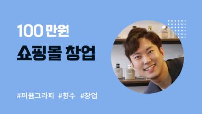 遭遇创业失败之后,100万韩币起家的品牌独立站致富之路
