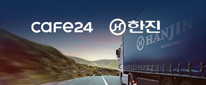 Cafe24 news