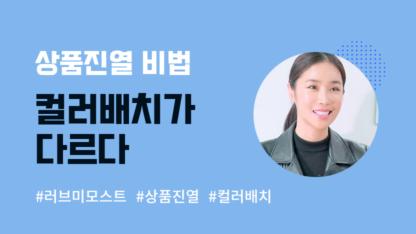 """""""컬러배치 달라""""…상품진열 대박 비법"""