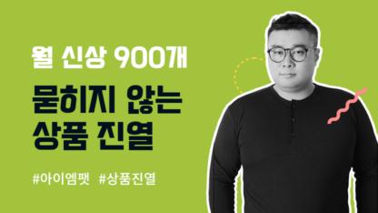 고객이탈 막는 상품진열 비법 주목!