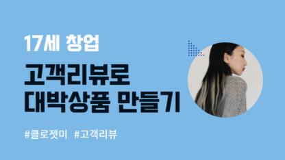17세 창업, 고객리뷰로 대박상품 만들기