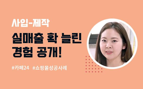 쇼핑몰 사입-제작으로 <br>매출 확 늘린 노하우 공개