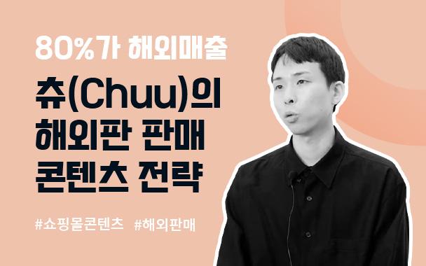 츄(chuu)의 해외 판매 성공하는 <br>쇼핑몰 콘텐츠 노하우